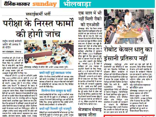 robotics Media coverages of Bhilwara Institute of Technology